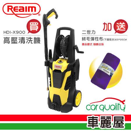 【Reaim 萊姆】 (HDI-X900)高壓清洗機
