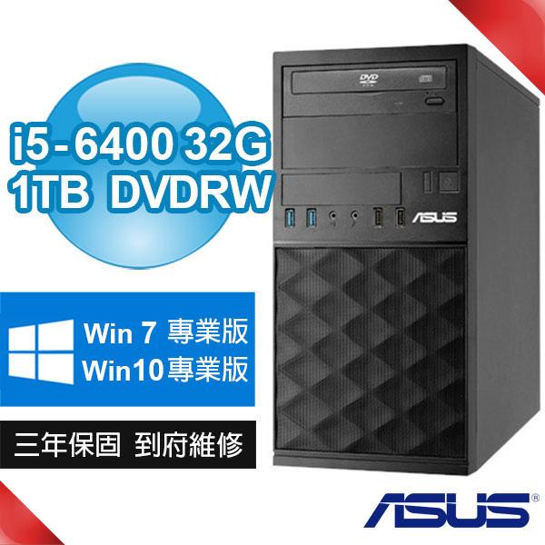 【高效↗大記憶體專案】ASUS 華碩 B250 商用電腦(i5-6400/ 32G/ 1TB/ Win7/ 10專業版/ 三年保固)