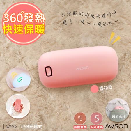 日本AWSON歐森 速熱 暖手寶/懷爐/電暖蛋
