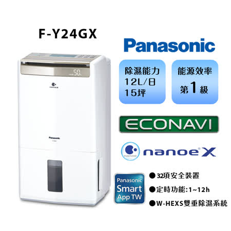 Panasonic國際牌 12L 微電腦除濕機F-Y24GX