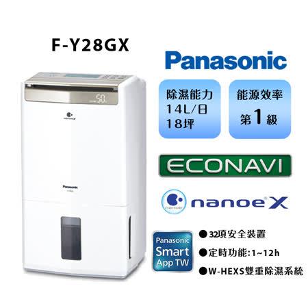 Panasonic國際牌 14L 微電腦除濕機F-Y28GX