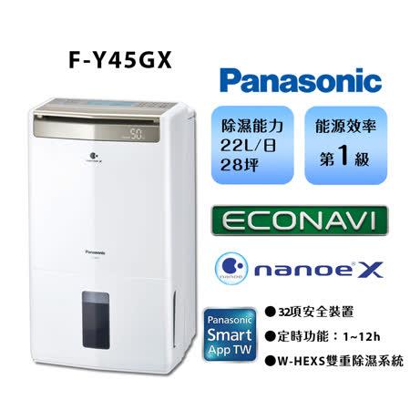 Panasonic國際牌 22L 一級能效 微電腦除濕機
