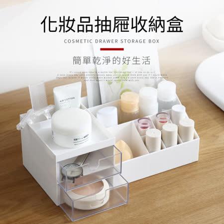 素雅多功能 化妝品收納盒