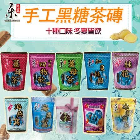 太禓食品 樂金香 精粹台灣黑糖茶磚