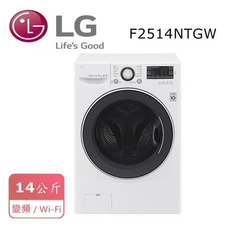 LG樂金 14公斤 變頻洗脫滾筒洗衣機