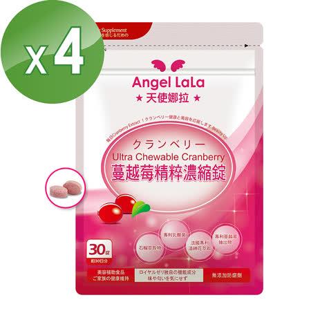 【Angel LaLa 】 蔓越莓精粹濃縮錠