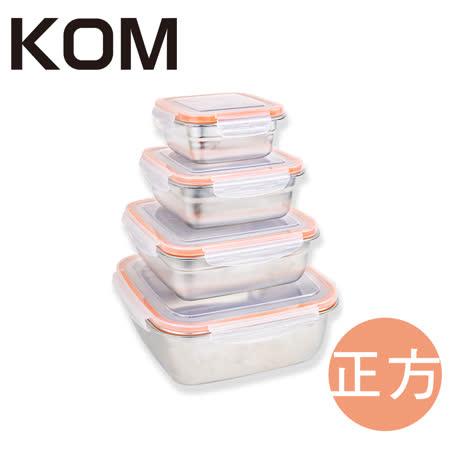 KOM 不鏽鋼保鮮盒4件組