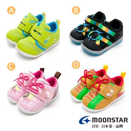 MOONSTAR日本月星健康機能童鞋