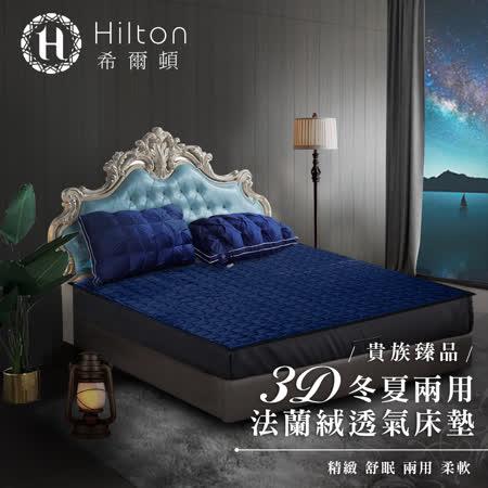 Hilton 希爾頓 6D透氣舒棉絨兩用床墊