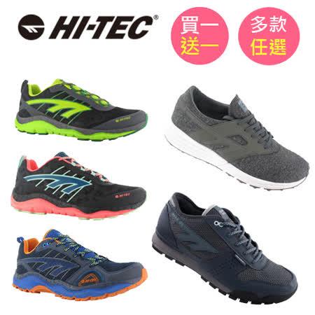 (買一送一 )HI-TEC 男女款 野跑/運動/登山健行鞋(多款任選)