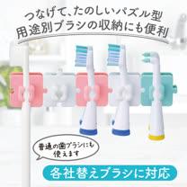 日本進口Daiya<br/>拼圖吸盤式牙刷架2入*2包