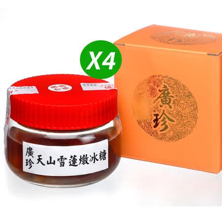 【廣珍】天山雪蓮 燉冰糖(200g/罐)X4罐