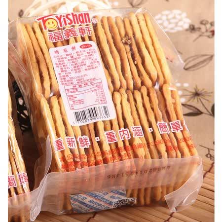 福義軒 嬌麻餅300g