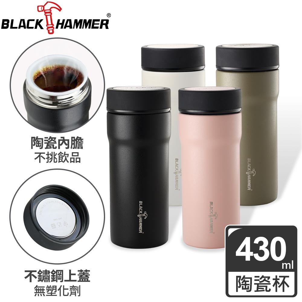 BLACK HAMMER 臻瓷不鏽鋼真空保溫杯430ML二入組