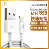 (2入) D8 APPLE MFI認證 Lightning 傳輸充電線-100cm for iPhone11 Pro/XS/XR/X/8/7/6/5/ipad air2/air