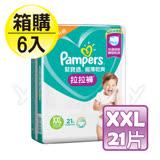 幫寶適 Pampers 超薄乾爽 拉拉褲 XXL -21片x6包(箱)
