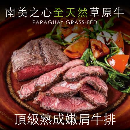 豪鮮牛肉 全天然草原牛嫩肩牛排