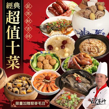 歐基師推薦年菜 經典超值10菜組