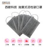 西歐科技 拋棄式活性碳口罩CME-MKD1(50片/盒)(四盒組)