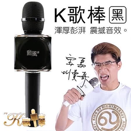 勳風 K歌棒 HF-F8 無線藍芽麥克風