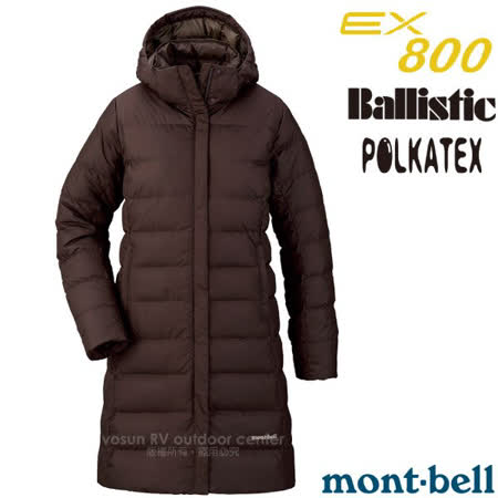 MONT-BELL 日本 輕量防潑水羽絨禦寒大衣