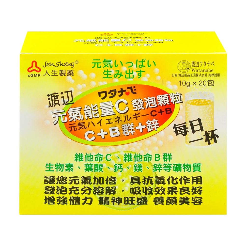 人生製藥 渡邊 元氣能量C發泡顆粒 C+B群+鋅 10g*20包(1盒)