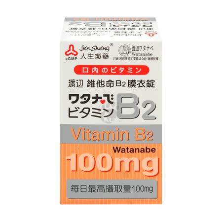 人生製藥 渡邊 維他命B2膜衣錠60粒