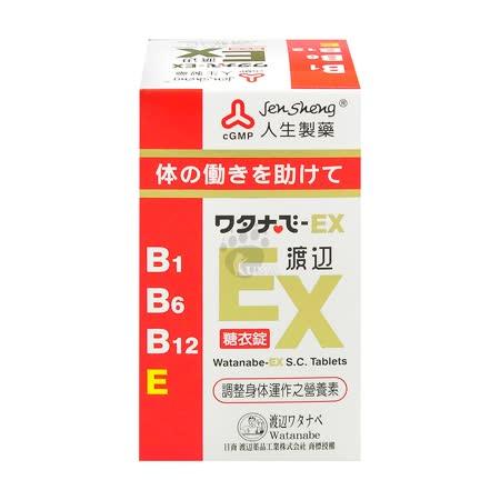 人生製藥 渡邊  EX糖衣錠 141粒裝