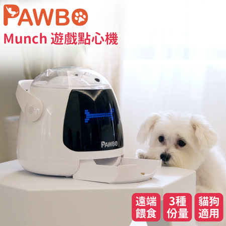 Pawbo波寶 智能寵物餵食機
