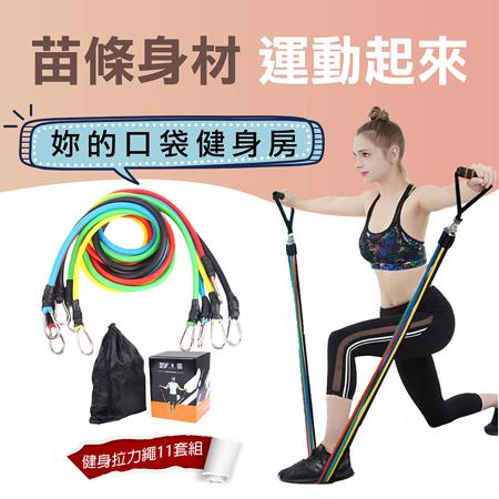 【JIELIEN】 健身拉力繩11套組