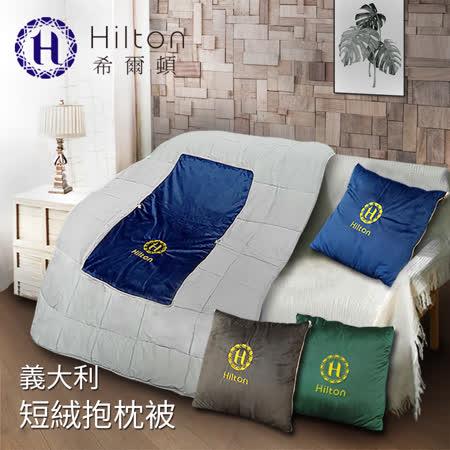 義大利Hilton 短絨抱枕被2入