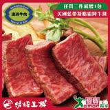 勝崎生鮮 澳洲日本種M9+極厚切和牛牛排4片組 (300公克±10%/1片)