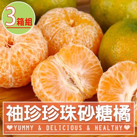 【愛上鮮果】袖珍 珍珠砂糖橘3斤X3箱
