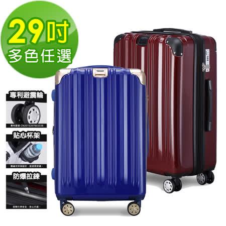 【LETTi】凜冽光華  29吋附杯架行李箱