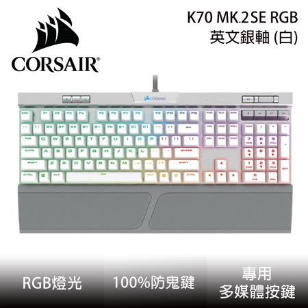 Corsair K70 MK.2 SE  RGB 機械式鍵盤