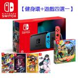 任天堂 Switch新型電力加強版主機紅&藍+健身環大冒險同捆組+熱門遊戲片任選