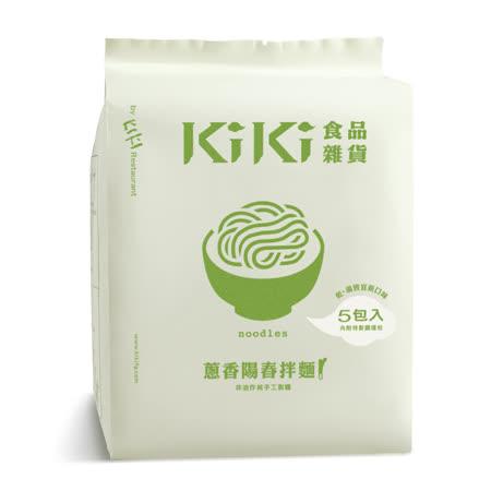 KiKi食品雜貨 蔥香陽春拌麵