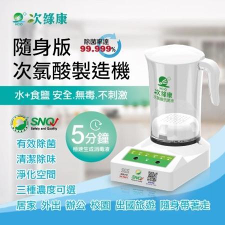 【次綠康】次氯酸水 製造機2公升(HW-2000)