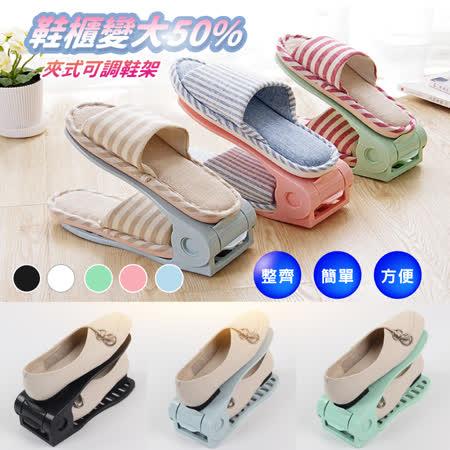 馬卡龍色系 夾式可調鞋架8入組