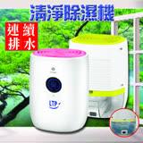 【LTP】 負離子清淨強效防潮除霉可連續排水清淨除溼機