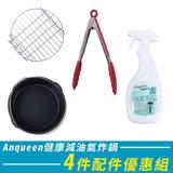 Anqueen 安晴 aq-p19 氣炸鍋 配件組 4件組