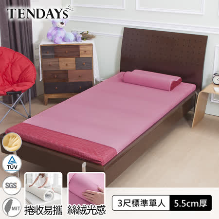 TENDAYs DS柔眠5.5cm記憶床墊