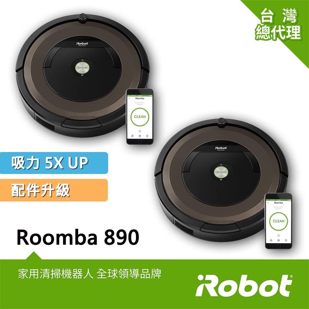 (好事成雙 兩台優惠組合)美國iRobot Roomba 890 wifi掃地機器人 總代理保固1+1年