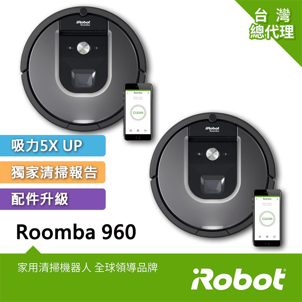(好事成雙 兩台優惠組合)美國iRobot Roomba 960智慧吸塵+wifi掃地機器人 總代理保固1+1年