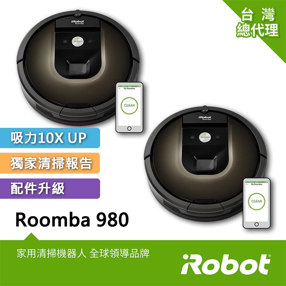 (好事成雙 兩台優惠組合)美國iRobot Roomba 980智慧吸塵+wifi掃地機器人 總代理保固1+1年