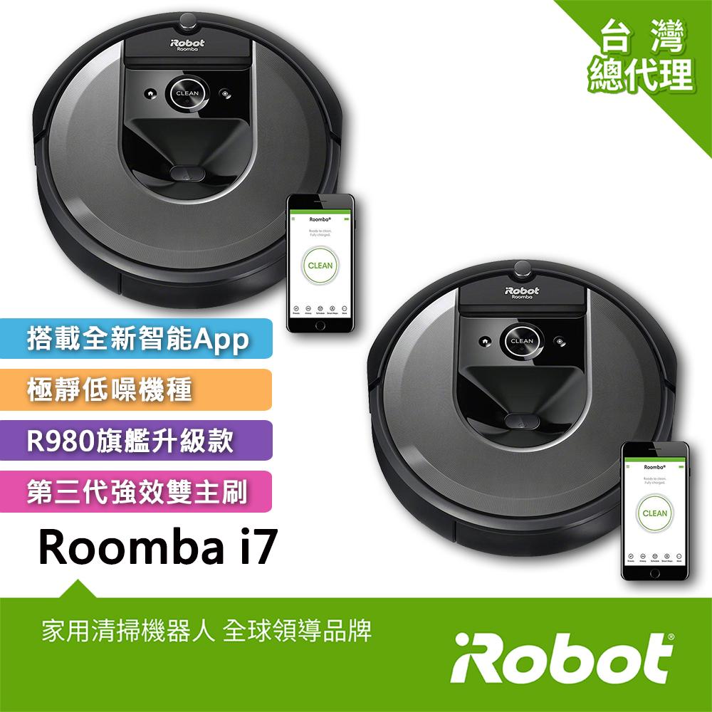 (好事成雙 兩台優惠組合)美國iRobot Roomba i7 AI路徑規劃&智慧地圖&客製化APP掃地機器人 總代理保固1+1年