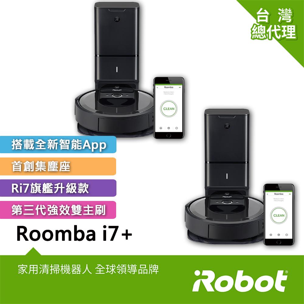 (好事成雙 兩台優惠組合)美國iRobot Roomba i7+台灣獨家限量版 自動倒垃圾&AI路徑規劃&智慧地圖&客製化APP掃地機器人 總代理保固1+1年