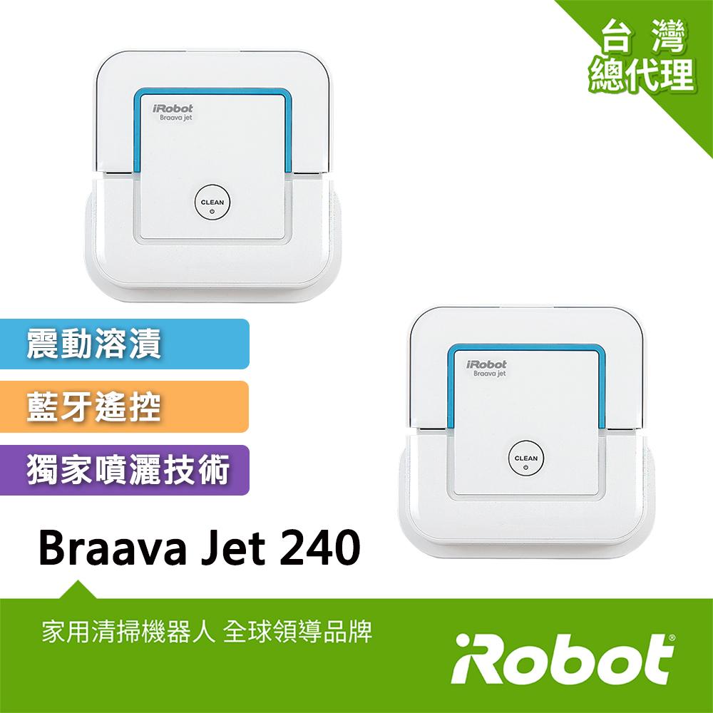 (好事成雙 兩台優惠組合)美國iRobot Braava Jet 240擦地機器人 總代理保固1+1年