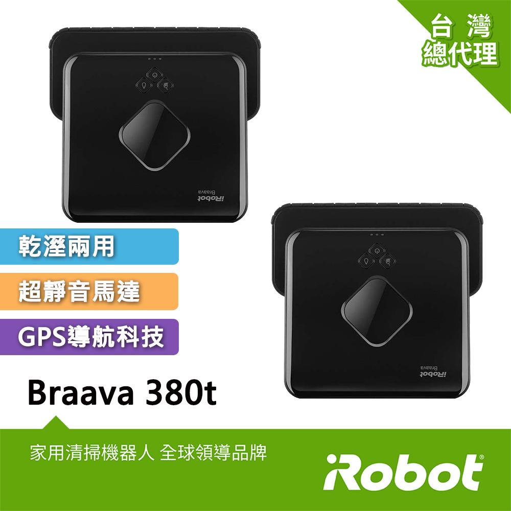 (好事成雙 兩台優惠組合)美國iRobot Braava 380t擦地機器人 總代理保固1+1年