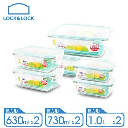 樂扣樂扣 耐熱玻璃保鮮盒6件組
